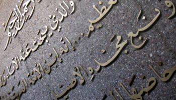 ¿Qué es la Lengua Árabe?