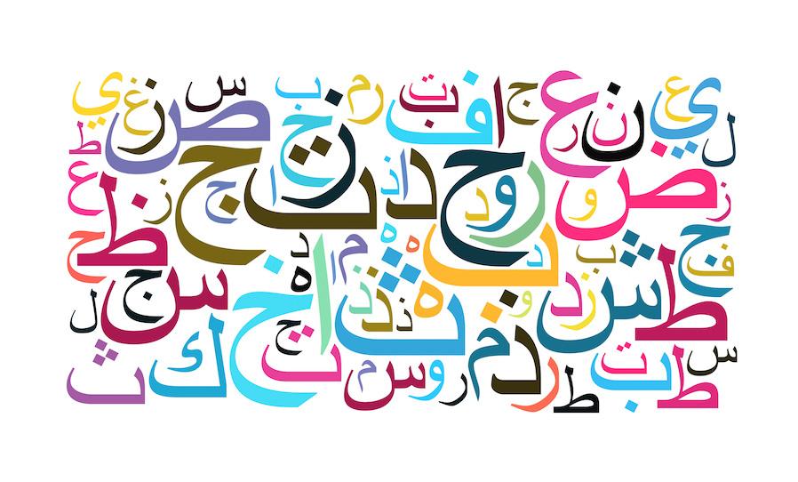 Letras del alifato o alfabeto del idioma árabe, la pronunciación y escritura de cada letra de idioma árabe
