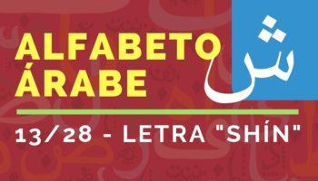 Curso del Alfabeto de Idioma Árabe : Letra «SHÍN» (13/28)