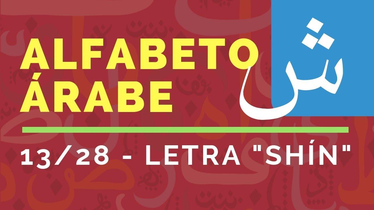 Decimotercera letra del alfabeto de idioma árabe
