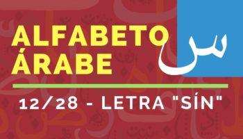 Curso del Alfabeto de Idioma Árabe : Letra «SÍN» (12/28)
