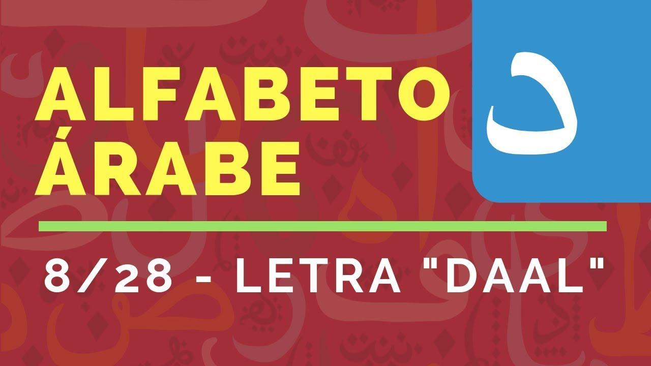 Octava letra del alfabeto de idioma árabe
