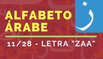 Curso del Alfabeto de Idioma Árabe : Letra «ZÁI» (11/28)