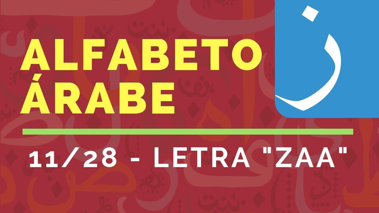 Undécima letra del alfabeto de idioma árabe