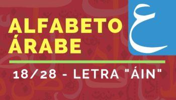 Curso del Alfabeto de Idioma Árabe : Letra «ÁIN» (18/28)