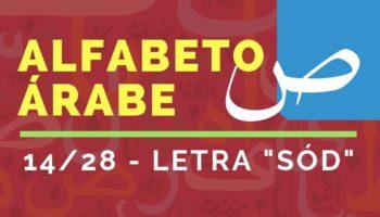 Curso del Alfabeto de Idioma Árabe : Letra «SÓD» (14/28)
