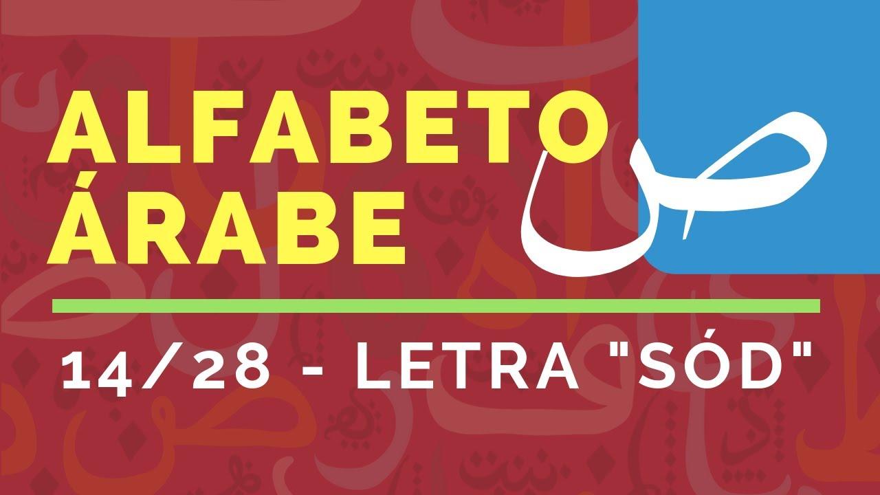 Decimocuarta letra del alfabeto de idioma árabe
