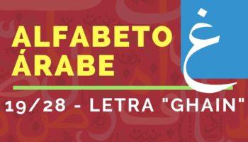 Curso del Alfabeto de Idioma Árabe : Letra «GHAIN» (19/28)