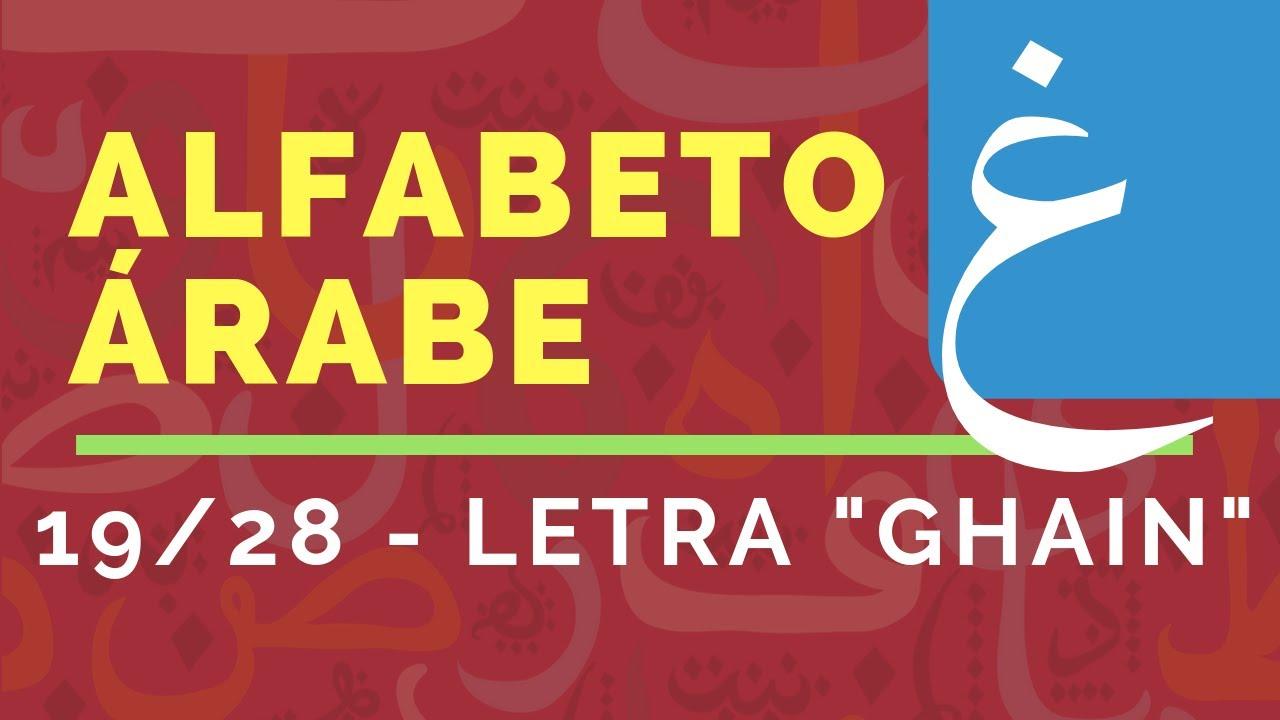 Decimonovena letra del alfabeto de idioma árabe