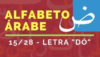 Curso del Alfabeto de Idioma Árabe : Letra «DÓ» (15/28)