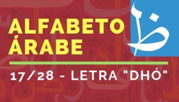 Curso del Alfabeto de Idioma Árabe : Letra «DHÓ» (17/28)