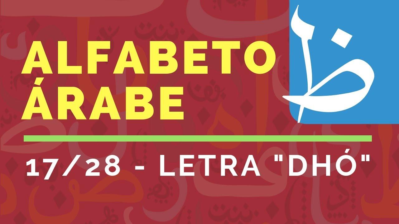 Decimoséptima letra del alfabeto de idioma árabe