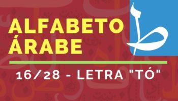 Curso del Alfabeto de Idioma Árabe : Letra «TÓ» (16/28)
