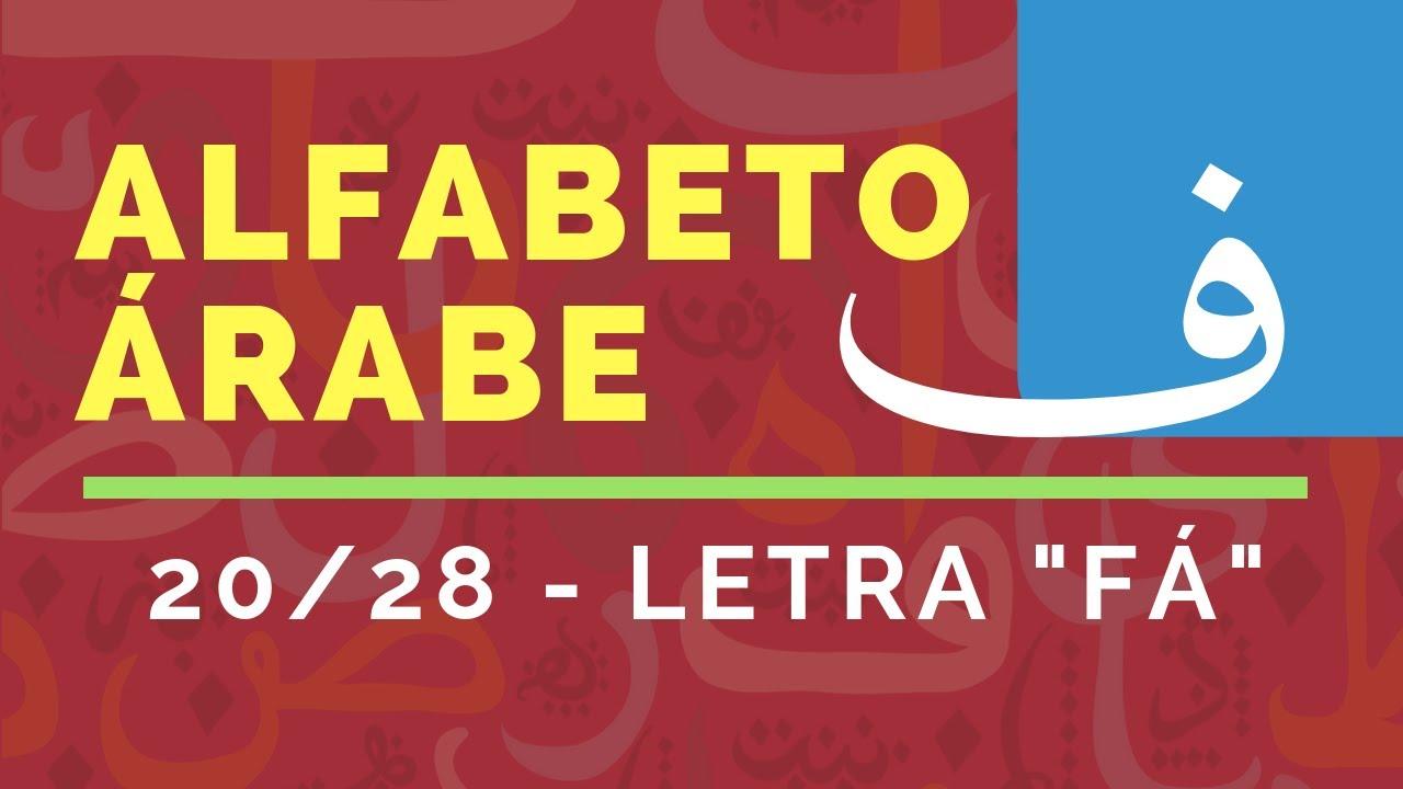Vigésima letra del alfabeto de idioma árabe del curso de la lengua árabe