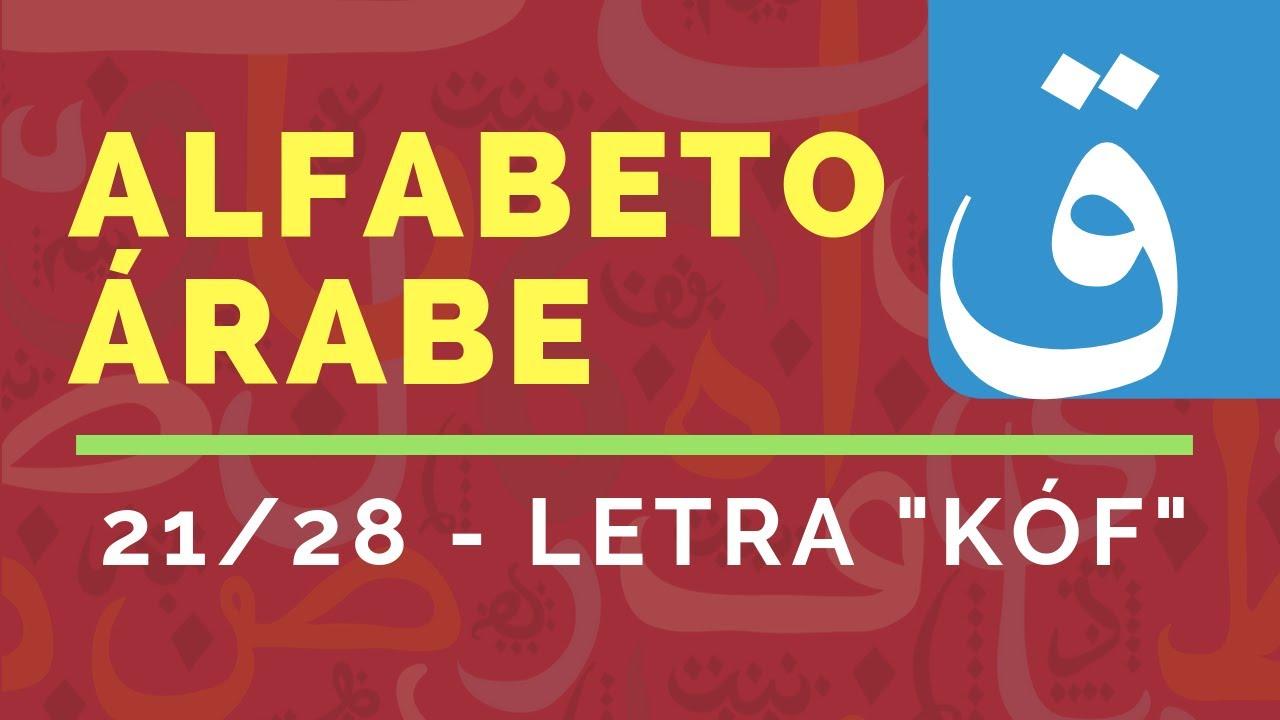 Vigésima primera letra del alfabeto de idioma árabe