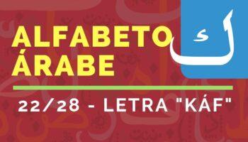 Curso del Alfabeto de Idioma Árabe : Letra «KÁF» (22/28)
