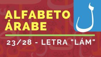 Curso del Alfabeto de Idioma Árabe : Letra «LÁM» (23/28)