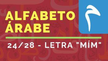Curso del Alfabeto de Idioma Árabe : Letra «MÍM» (24/28)