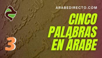 Cinco Palabras en Idioma Árabe: Episodio Nº 3